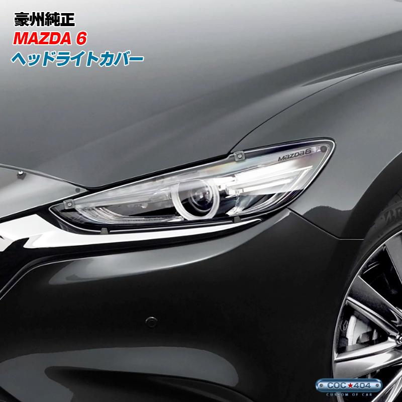 豪州(オーストラリア)マツダ純正 マツダ6 Mazda6 ヘッドライトカバー / ヘッドランプカバー
