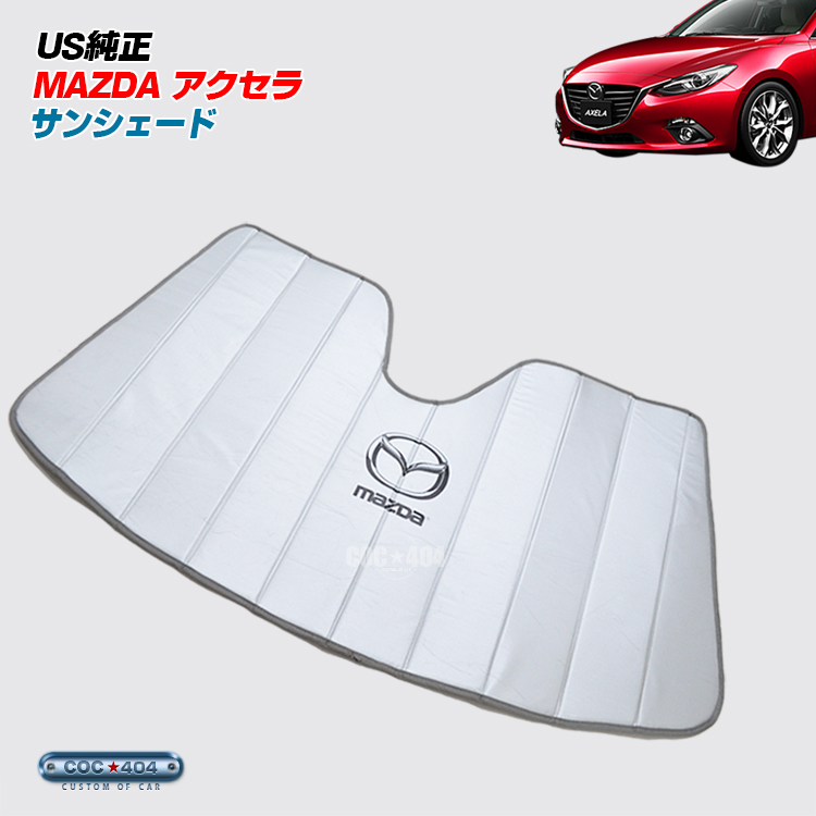 USマツダ純正 アクセラ Mazda3 フロントウィンドウ サンシェード サンスクリーン