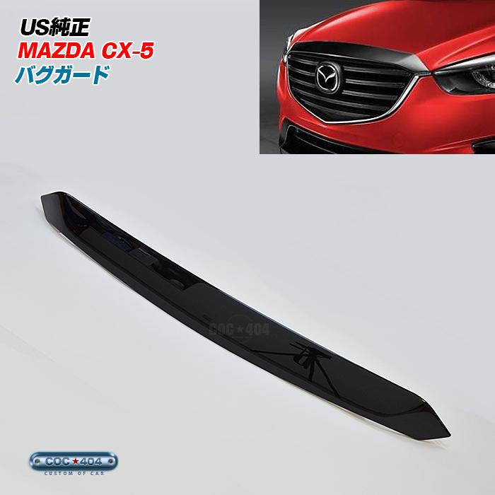 USマツダ純正 CX-5 CX5 KE系 バグガード / フードプロテクター スモーク