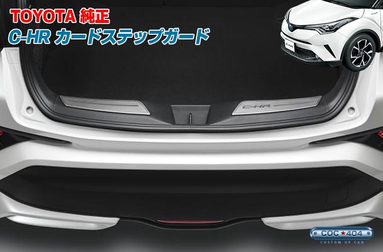 タイ トヨタ純正 C-HR テールゲート スカッフプレート CHR