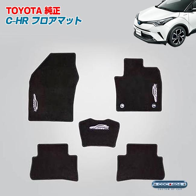 タイ トヨタ純正 C-HR フロアマット ブラック CHR