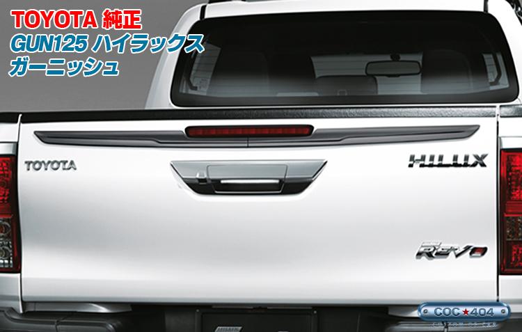 タイ トヨタ純正 GUN125 ハイラックス テールガーニッシュ グロスグレー