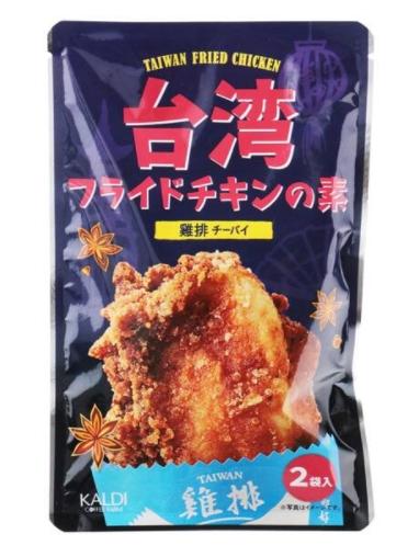 KALDI カルディ 台湾フライドチキンの素 チーパイ 新生活 2袋セット 人気の製品