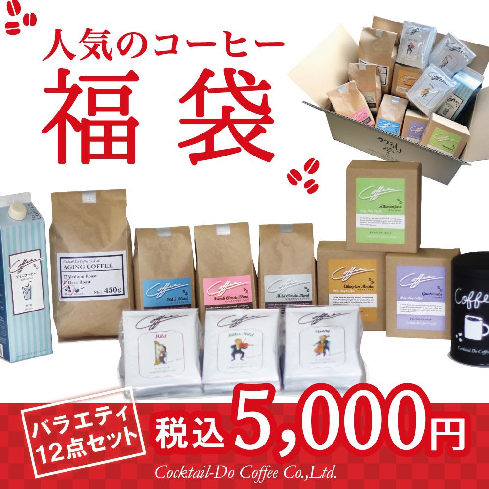 福袋 コーヒー 新春福袋 5000円 12点セット 送料無料 数量限定
