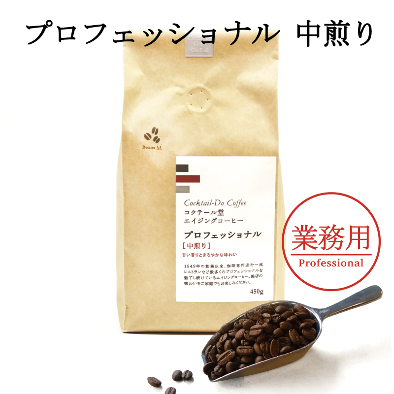 甘い香りとまろやかな味わい 日本最大級の品揃え コーヒー豆 450g プロフェッショナル セットアップ 中煎り 業務用 珈琲 こだわり コクテール堂 エイジングコーヒー