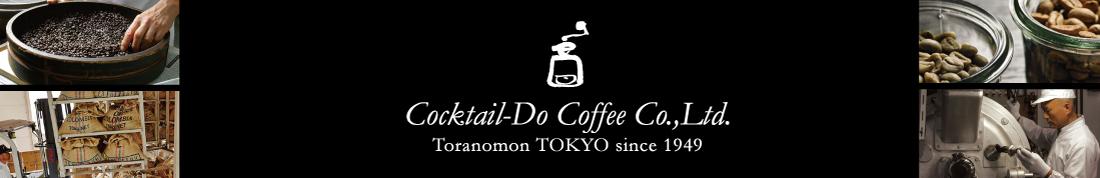 コーヒーのコクテール堂:甘く芳醇な味わいのコクテール堂のコーヒーをお届けいたします。