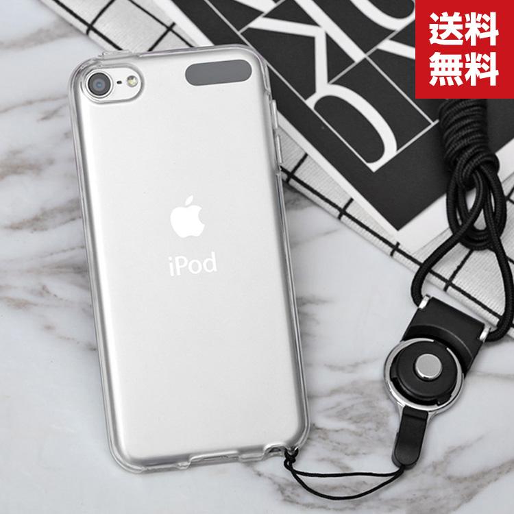 iPod touch 第6 配送員設置送料無料 7世代 クリアケース カバー 耐衝撃 TPU 透明 カッコいい 人気 落下防止 衝撃吸収 ソフトケース 高級感があふれ ストラップ付き おしゃれ 送料無料 大規模セール