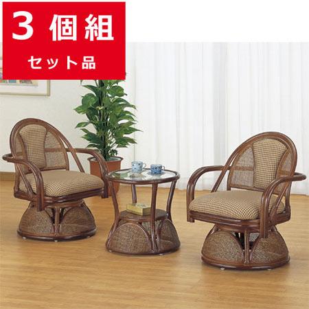 籐リビング3点セット(テーブル+回転座椅子) 籐 ラタン おしゃれ アジアン 家具 Y555B