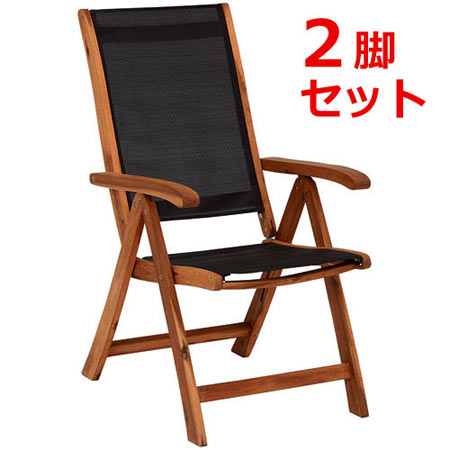 折りたたみ木製リクライニングチェア【2脚セット】