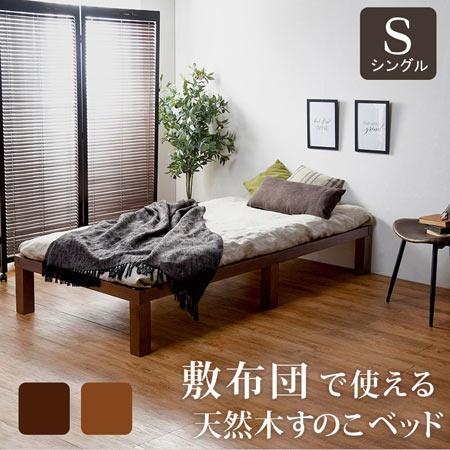天然木 すのこベッド シングル ベッドフレーム のみ 単品 敷布団が 使える フラットタイプ 木製 スノコベッド シングルベッド おしゃれ すのこ ベッド ベット wb-7702s