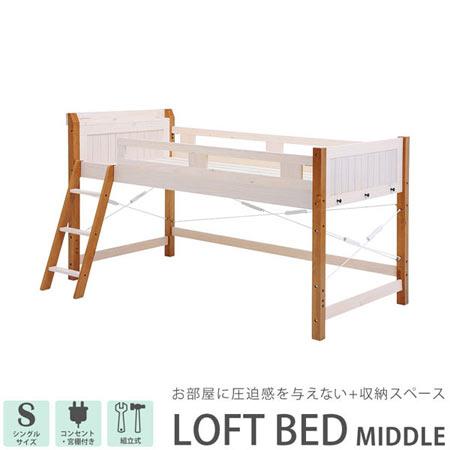 カントリー調木製すのこロフトベッド ホワイト