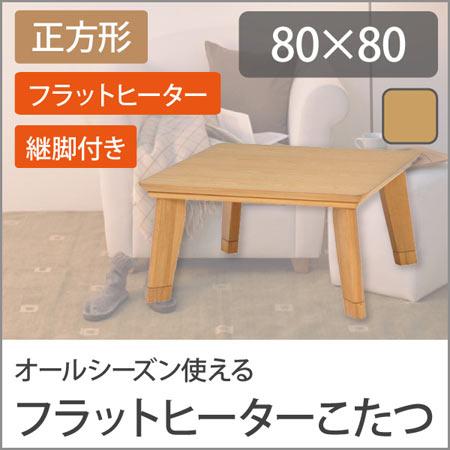 こたつテーブル 正方形 スクエア リノ 幅80 奥行き80 高さ42 ナチュラル こたつ 単品 継ぎ足 フラットヒーター 継脚フラットヒーターこたつ 継脚こたつ おしゃれ リビング こたつ コタツ おこた linocf080-na