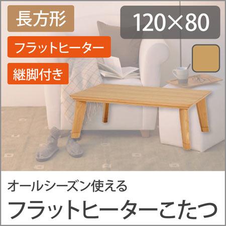使い勝手の良い 継脚フラットヒーターこたつ リノ ナチュラル リノ 長方形 120×80cm 長方形 ナチュラル, 焦点工房:8cfcebd8 --- anthonysullivan.biz
