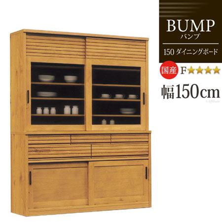 完成品 日本製 引き戸食器棚 バンプ 幅150cm 高さ195cm ホワイトオーク ◆