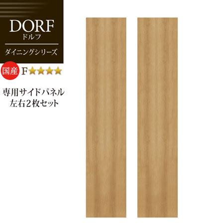 専用オプション DORF ドルフ 専用 サイドパネル ホワイトオーク 左右2枚セット 木製 木製 無垢 ◆ 日本製 国産 側面パネル 化粧パネル drf-spwo