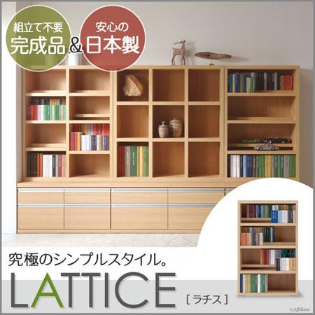 ツイン棚板本棚 LATTICE COMIC SHELF+ ラチス コミックシェルフ+ 幅75 奥行き30 高さ114 エリーゼアッシュ 日本製 完成品 cba-76l