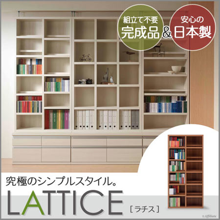ツイン棚板本棚 LATTICE COMIC SHELF+ ラチス コミックシェルフ+ 幅90 奥行き30 高さ180 リアルウォールナット 日本製 完成品 cbd-90t