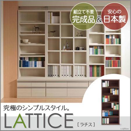 ツイン棚板本棚 LATTICE COMIC SHELF+ ラチス コミックシェルフ+ 幅75 奥行き30 高さ180 レベッカオーク 日本製 完成品 cbr-75t
