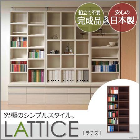ツイン棚板本棚 LATTICE COMIC SHELF+ ラチス コミックシェルフ+ 幅90 奥行き30 高さ180 レベッカオーク 日本製 完成品 cbr-90t