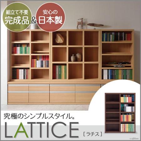 ツイン棚板本棚 LATTICE COMIC SHELF+ ラチス コミックシェルフ+ 幅90 奥行き30 高さ114 レベッカオーク 日本製 完成品 cbr-91l