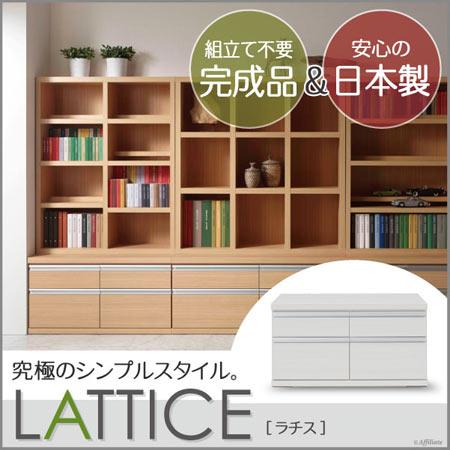 ローチェスト LATTICE ラチス 幅90 奥行き45 高さ48 ホワイトウッド 日本製 完成品 fls-90s
