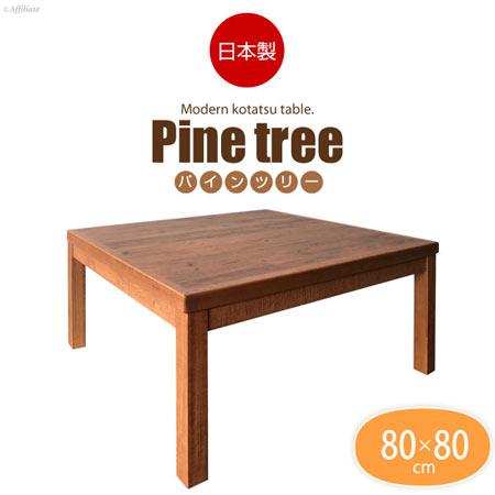 こたつ テーブル 正方形 Pine tree 80 パインツリー80 幅80 奥行き80 高さ41 ノコメ加工 木製 ◆ 日本製 完成品 こたつテーブル テーブルコタツ こたつ おしゃれ リビング こたつ コタツ 炬燵 おこた pin-80
