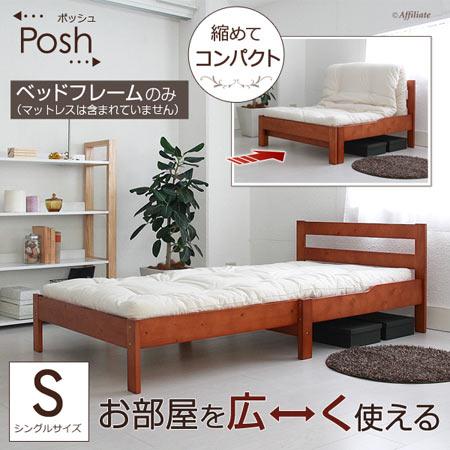ベッド 伸縮 木製 ベッド ベット 伸縮ベッド すのこベッド すのこベット 伸縮式ベッド 伸縮式ベット 伸長式ベット 伸張 ソファーベッド ソファベッド カウチ伸長式ベッド 木製ベッド すのこベッド ポッシュ フレームのみ シングル ブラウン pshsbr