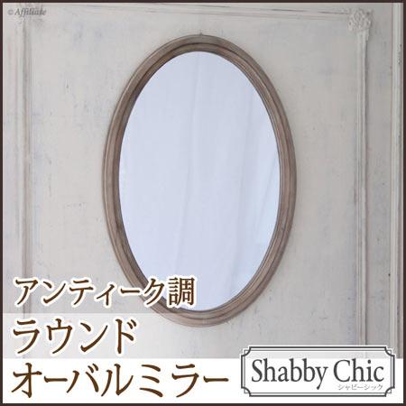 壁掛けミラー 鏡 壁掛け ミラー 姿見 全身 アンティーク ウォールミラー シャビー フレンチ 壁 壁掛け 壁掛 壁掛鏡 壁掛け鏡 壁掛ミラー シンプル モダン おしゃれ アリス かわいい楕円フレンチアンティーク調壁掛けオーバルミラー シャビーシック sslmrr