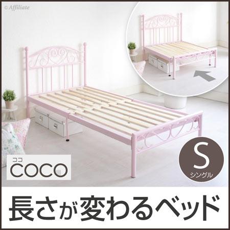 伸縮式アイアンすのこベッド ココ シングル ピンク ベッドフレームのみ マットレス無し アイアンベッド シングルベッド 伸縮 伸長 コンパクト 伸び縮み おしゃれ かわいい クラシック調 プリンセス すのこ スノコ ベッド ベット べっど べっと