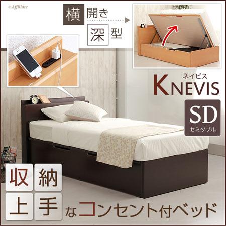ベッド ベット 収納ベッド 大容量 大量収納 リフトアップベッド 収納付きベッド 跳ね上げ式ベッド 大型収納ベッド ベッド下収納 棚付き コンセント付き 跳ね上げ式 収納 ベッド Kネイビス 深型 横開き フレームのみ セミダブル ブラウン knv2sdyhibr