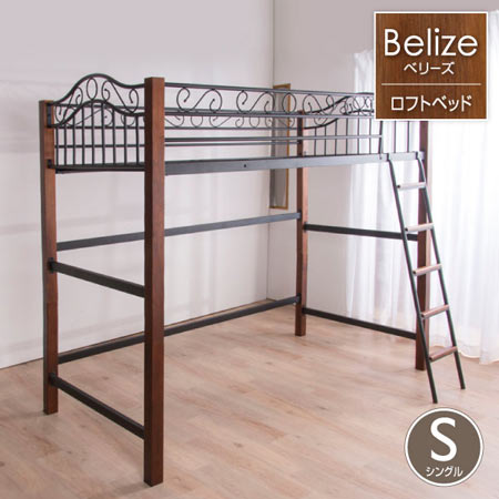 クラシック調 アイアン ロフトベッド Belize ベリーズ シングル ベッドフレームのみ マットレス無し ロフトベッド ロフトタイプベッド クラシックロフトベッド システムベッド おしゃれ クラシック調 レトロ ロフト 高脚 ベッド ベット 1人暮らし 新生活