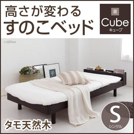棚 コンセント付き 高さ調節頑丈すのこベッド Cube キューブ シングル ダークブラウン ベッドフレームのみ マットレス無し すのこベッド シングルベッド おしゃれ コンセント スマホ充電 高さ調整 高さ調節 布団対応 布団も使える すのこ スノコ ベッド ベット