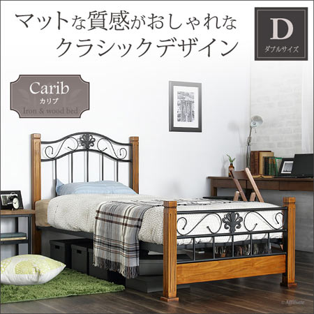 クラシックデザイン アイアンベッド カリブ ダブル ブラウン ベッドフレームのみ マットレス無し アイアンベッド クラシックアイアンベッド ダブルベッド クラシック調 高さ調整 アイアンメッシュ おしゃれ かわいい ベッド ベット べっど べっと