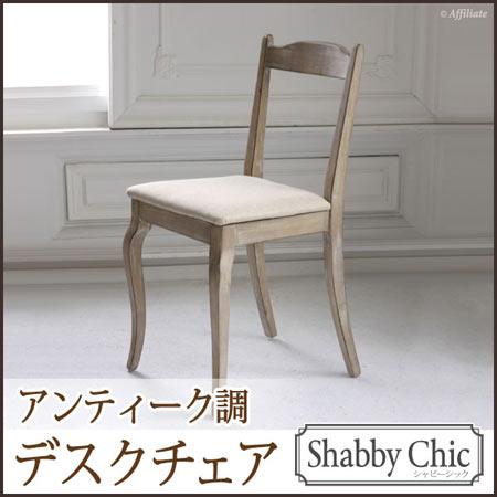 木製デスクチェア ダイニングチェア 1人掛け アンティークシャビーシック 椅子 チェア イス いす 1人用 一人用 アリス かわいい フレンチアンティーク アンティークチェア シンプルフレンチアンティーク調デスクチェア シャビーシック sslchr
