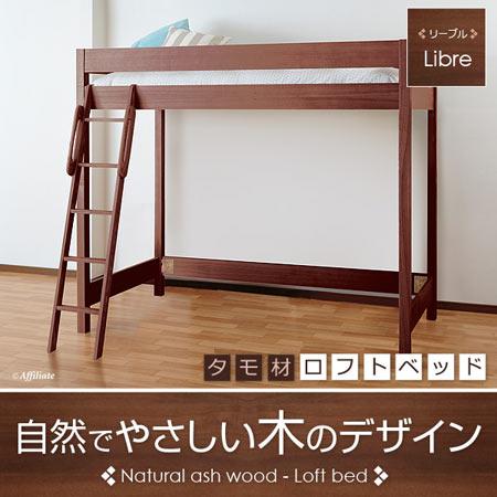 天然木ロフトベッド Libre リーブル シングル 高さ180 ブラウン ベッドフレームのみ マットレス無し 木製 ロフトベッド システムベッド コンパクト ミドル すのこ スノコ ロフト 床下収納スペース 子供部屋 ベッド ベット