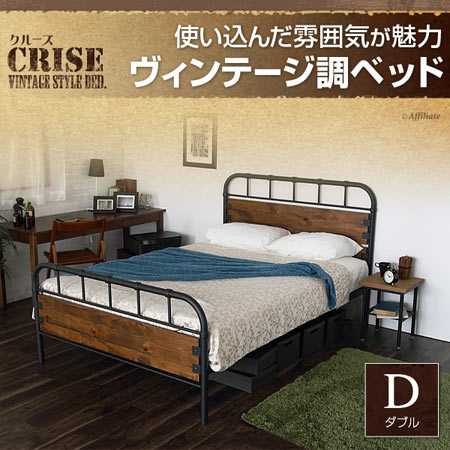 ヴィンテージ調 ベッド CRISE クルーズ ダブル ベッドフレームのみ マットレス無し パイプベッド スチールベッド アイアンベッド ダブルベッド おしゃれ メッシュ 高さ調節 パイプフレーム ヴィンテージ インダストリアル ベッド ベット