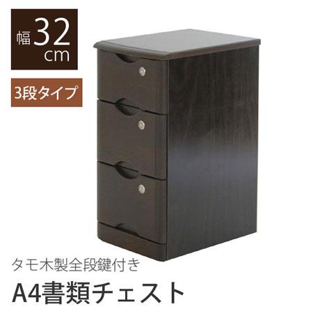 全段鍵付き チェスト 3段 木製 タモ材 40-063
