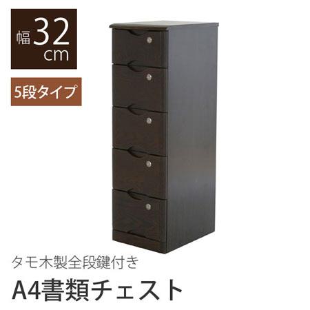 全段鍵付き チェスト 5段 木製 タモ材 40-065