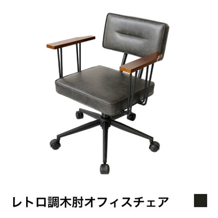レトロ調 木肘 オフィスチェア FIVE ファイブ キャスター付き パソコンチェア PCチェア OAチェア おしゃれ レトロ 木肘付き チェア チェアー 椅子 イス いす 42-524