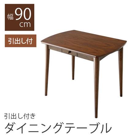 ダイニングテーブル ロージー 幅90 82-634