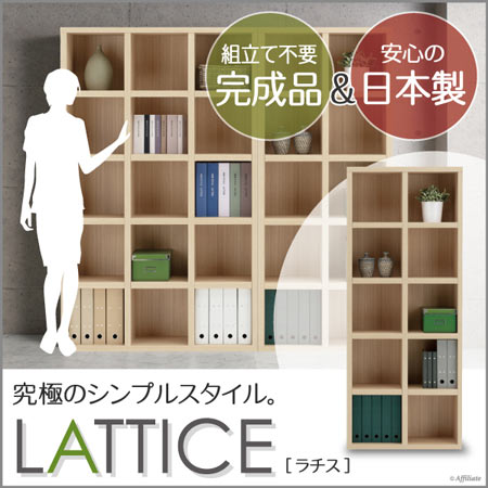 本棚 2列ハイタイプ LATTICE ラチス 幅75 奥行き30 高さ180 エリーゼアッシュ 日本製 完成品 fba-75t