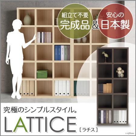 本棚 2列ハイタイプ LATTICE ラチス 幅75 奥行き30 高さ180 レベッカオーク 日本製 完成品 fbr-75t