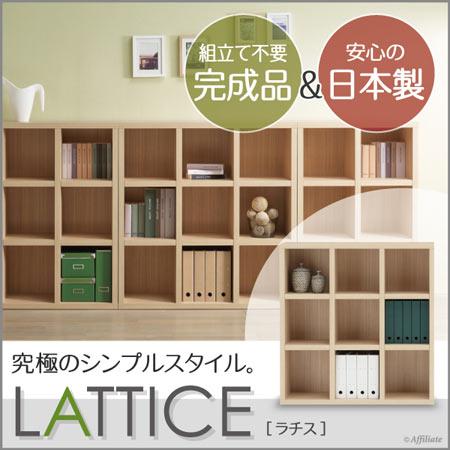 本棚 3列ロータイプ LATTICE ラチス 幅110 奥行き30 高さ114 エリーゼアッシュ 日本製 完成品 fha-110l