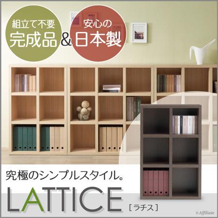 本棚 2列ロータイプ LATTICE ラチス 幅75 奥行き30 高さ114 レベッカオーク 日本製 完成品 fhr-75l