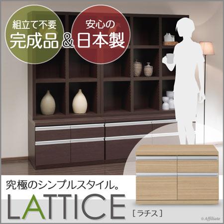 ローチェスト LATTICE ラチス 幅75 奥行き45 高さ48 エリーゼアッシュ 日本製 完成品 fla-75s