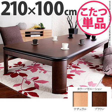 楢 ラウンド 折れ脚 こたつテーブル LIRA リラ 210×100 こたつ 単品 テーブルこたつ リビングテーブル ローテーブル 電気ごたつ おしゃれ 折れ脚 折れ足 継ぎ足付き こたつ コタツ おこた テーブル オールシーズン 11100253
