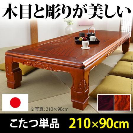 和調 継脚 こたつテーブル 210x90 こたつ 単品 テーブルこたつ リビングテーブル ローテーブル 電気ごたつ おしゃれ 家具調 インテリア こたつ コタツ おこた テーブル オールシーズン 11100345