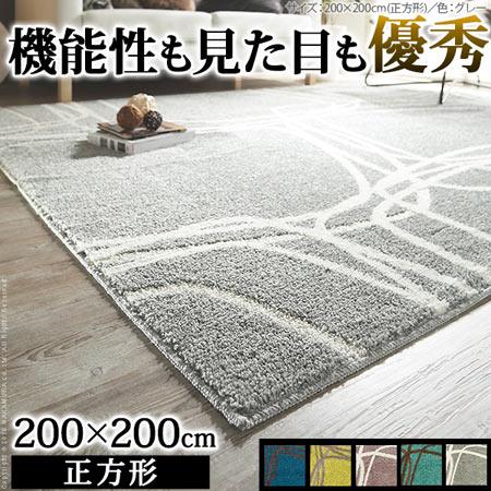 モダンラグ ピーク 200x200 ラグ 単体 ラグマット ラグカーペット 絨毯 じゅうたん ラグ マット 敷物 カーペット カバー 33100291
