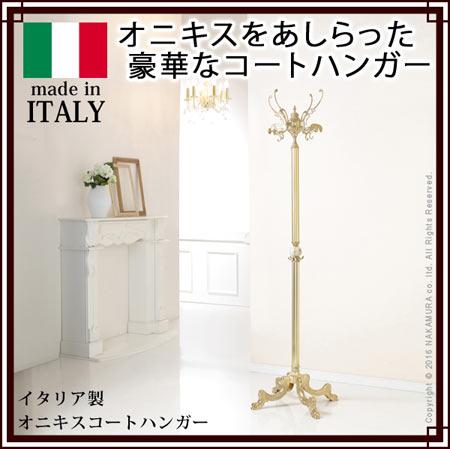 イタリア製オニキスコートハンガー Verona Classic ヴェローナクラシック 真鍮製 イタリア製 完成品 42200110