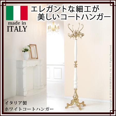 イタリア製ホワイトコートハンガー Verona Classic ヴェローナクラシック イタリア製 完成品 42200111